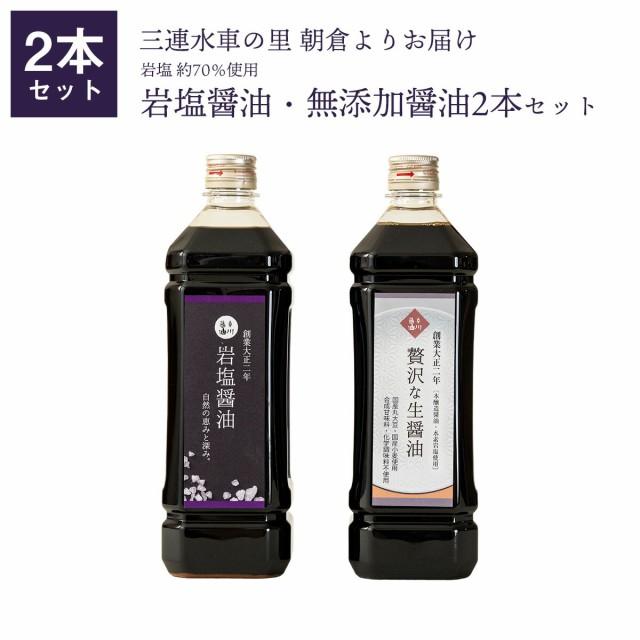 【送料無料】無添加の贅沢な生醤油とピンク岩塩を...