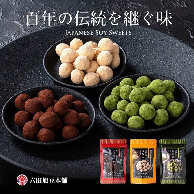 【送料無料】美味しすぎる大豆 3個セット(きな...