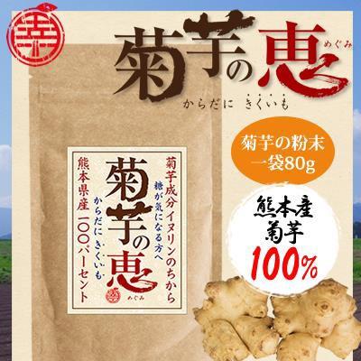 【熊本県産】菊芋の恵