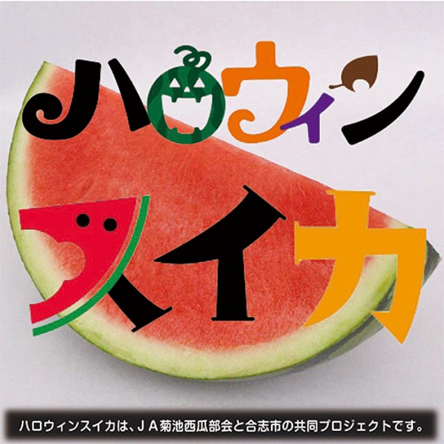 【送料無料】ハロウィンスイカ 1玉入