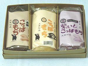 天草餅自慢こっぱ餅3点セット(こっぱ、黒糖、紫...