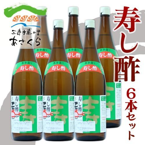 【送料無料】【宏光食品】寿し酢 6本セット 【...