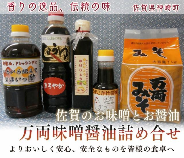【万両味噌醤油醸造元】【九州佐賀】万両味噌醤油...