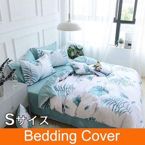 布団カバー セット 3点セット シングル 布団 シーツ 海外直輸入 ボタニカル お得用 Sサイズ bedding-0020