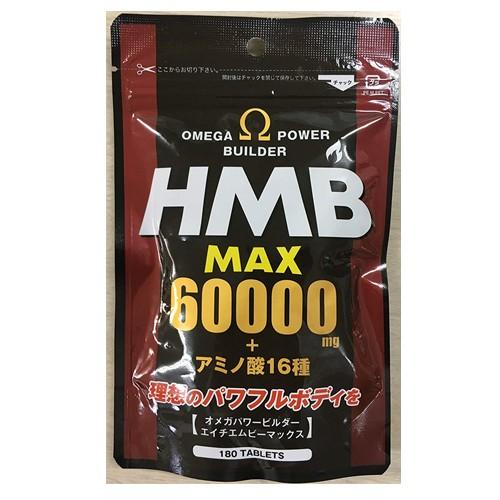 オメガパワービルダー HMB MAX 180粒
