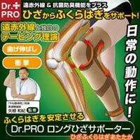 Dr.PRO ロングひざサポーター 膝 サポーター 膝の...