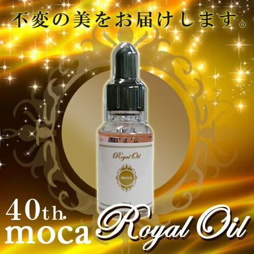 モカ ロイヤルオイル 化粧油 美肌 方法 おすすめ...