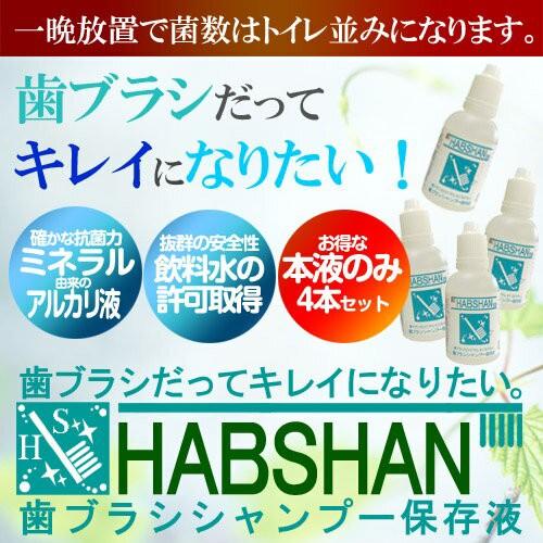 HABSHAN ハブシャン50ml4本セット 歯ブラシシャン...
