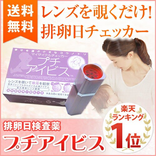 排卵検査薬 排卵日検査薬 プチアイビス 期間限定...