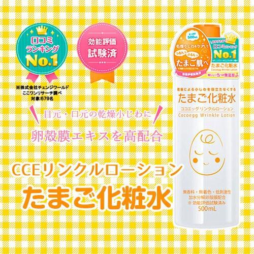 たまご化粧水 500ML ネットランドジャパン アトピ...
