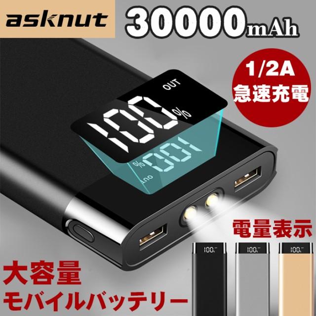 超大容量30000mAh モバイルバッテリー 大容量 軽...