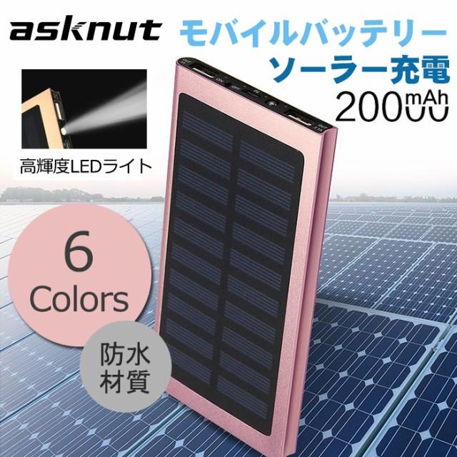 【新品翌日発送】6色薄型 モバイルバッテリー 大...