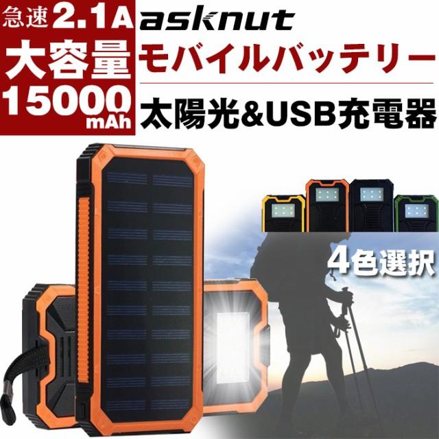 新品 ソーラー充電器 2台同時充電 15000mAh 大...