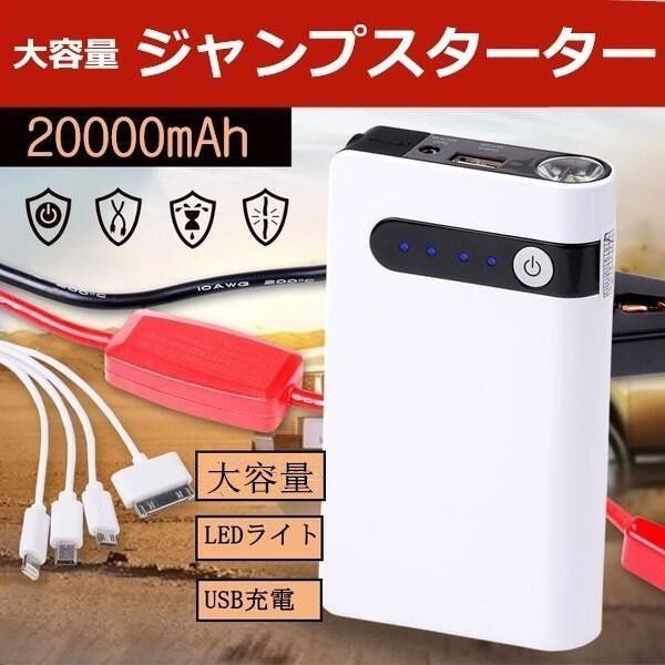 【翌日発送】ジャンプスターター モバイルバッテ...