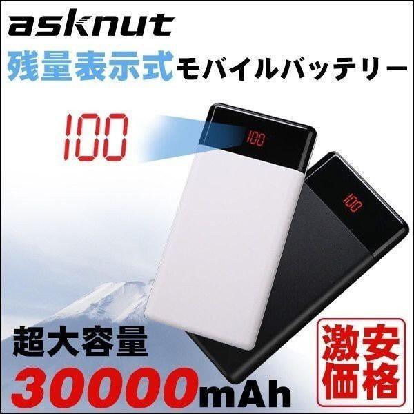 即納 モバイルバッテリー 大容量 急速充電 充電...