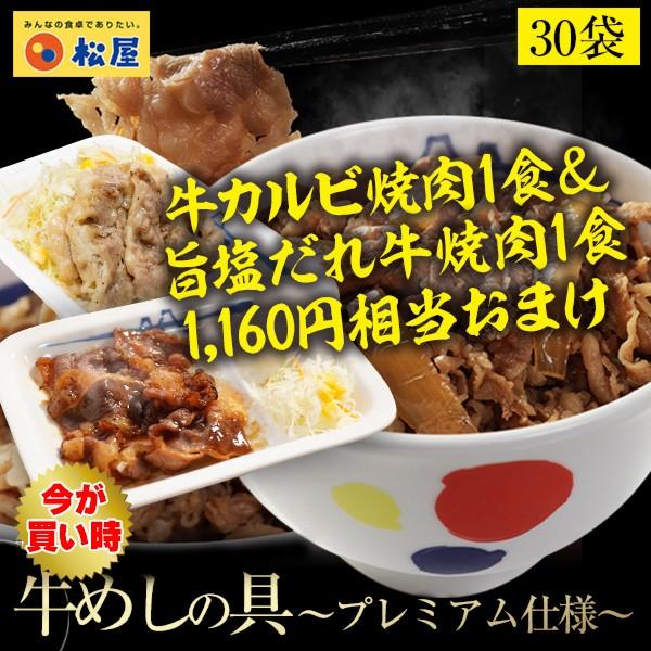 【期間限定牛カルビ焼肉1食&旨塩だれ焼肉1食おま...