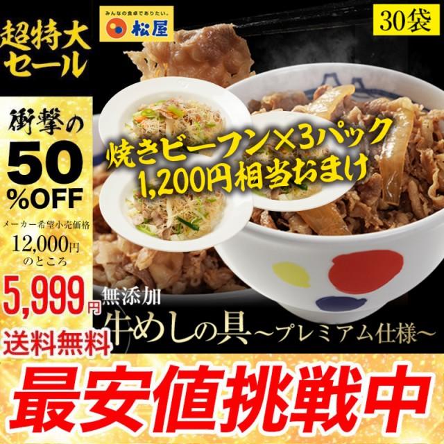 【焼きビーフン3食分おまけ】【松屋】新牛めしの具(プレミアム仕様)30個セット【牛丼の具】