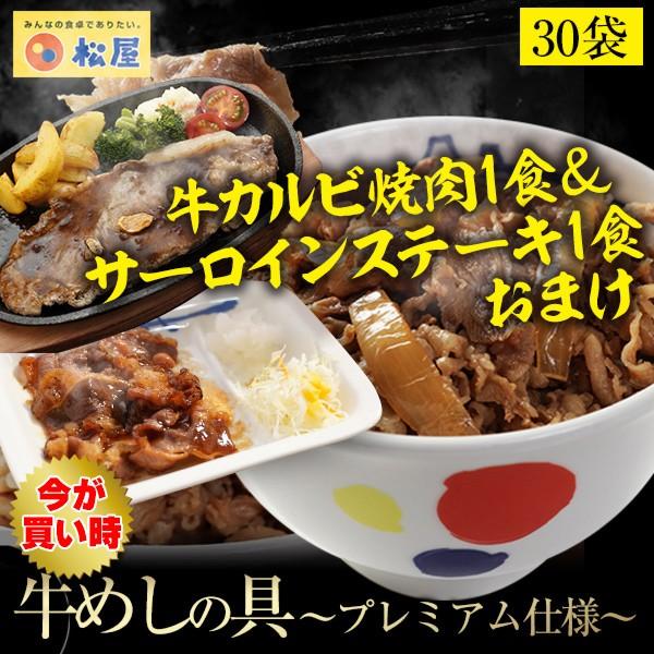 ■【期間限定牛カルビ焼肉1食&サーロインステー...