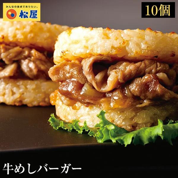 【松屋】牛めしバーガーセット(10食入)(1食/1袋...