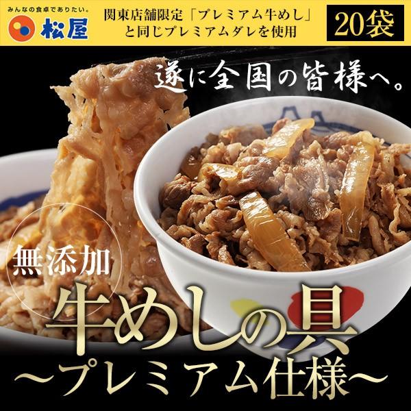 ■【松屋】新牛めしの具(プレミアム仕様)20個セッ...