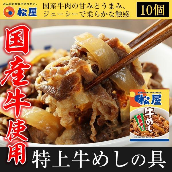 【松屋】国産牛めしの具10パックセット【送料無料...