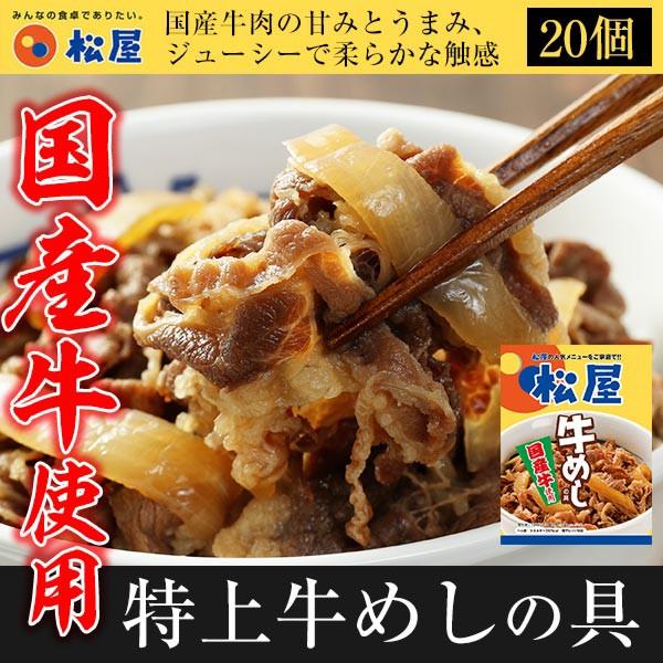 【松屋】国産牛めしの具20パックセット【送料無料...