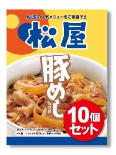 【松屋】豚めしの具10個セット【送料無料】【豚...