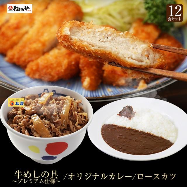 【松屋】三元豚ロースカツ×12 オリジナルカレー...