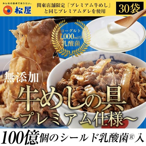乳酸菌入り牛めしの具プレミアム仕様30食 1食当...