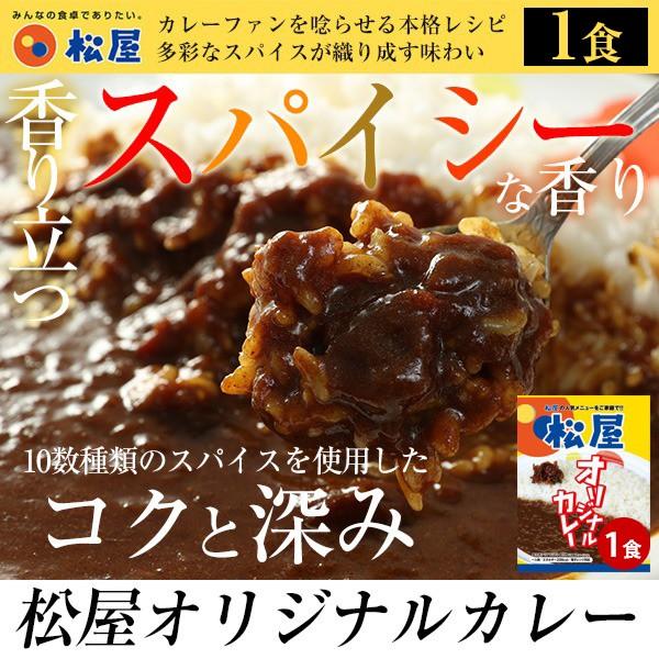 【99円!】【松屋】オリジナルカレー1食 時短 手...