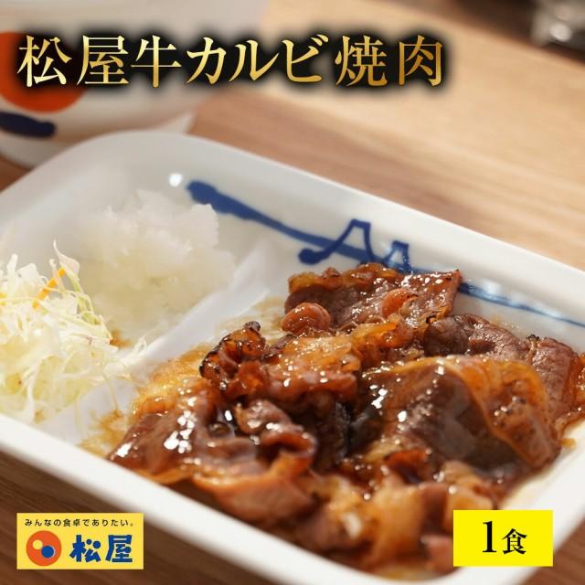 【99円!】【松屋】松屋 牛カルビ焼肉60g 1食 時...