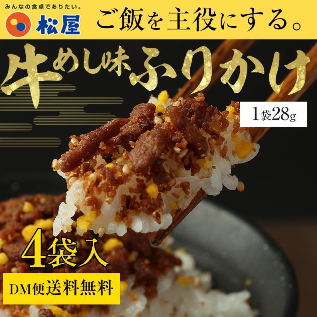 【松屋】牛めし味ふりかけ28g×4袋 松屋伝統のタ...