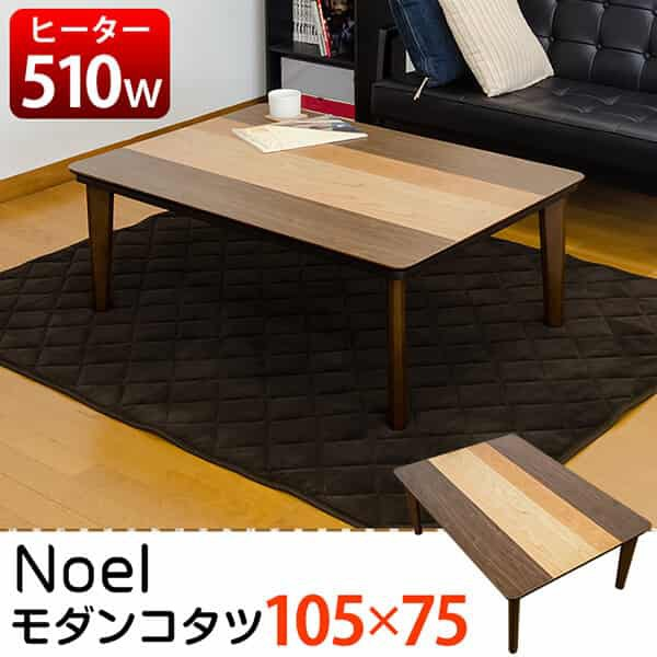 Noel モダンコタツ 105×75 NHU-105