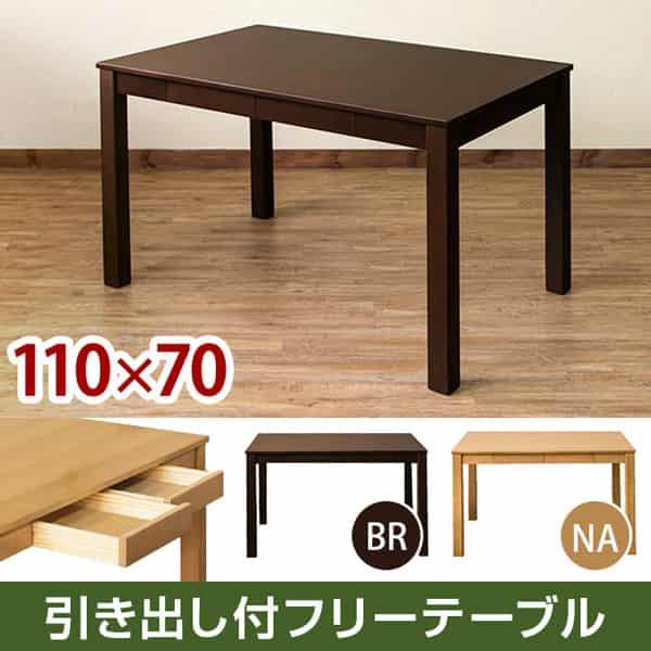 引出し付き フリーテーブル 110×70 VGL-25
