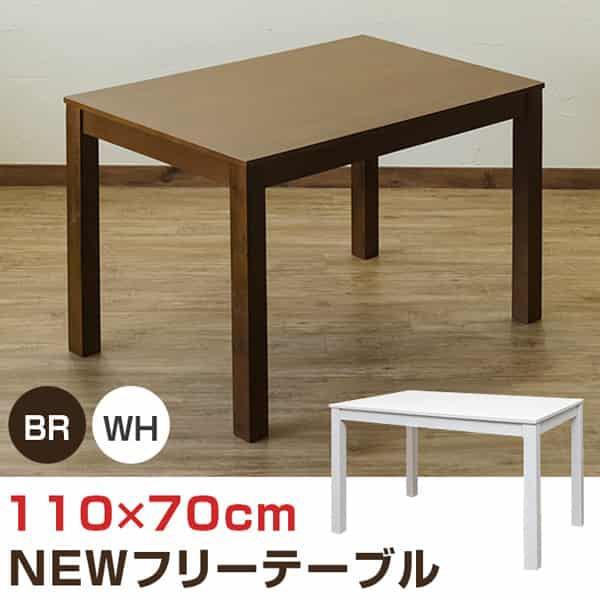 NEW フリーテーブル 110×70 VGL-31