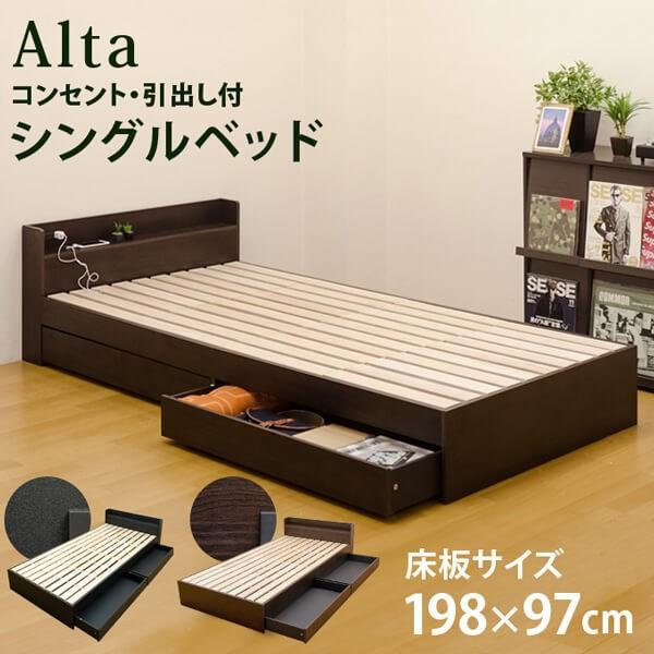 Alta コンセント&引き出し付きシングルベッド ...