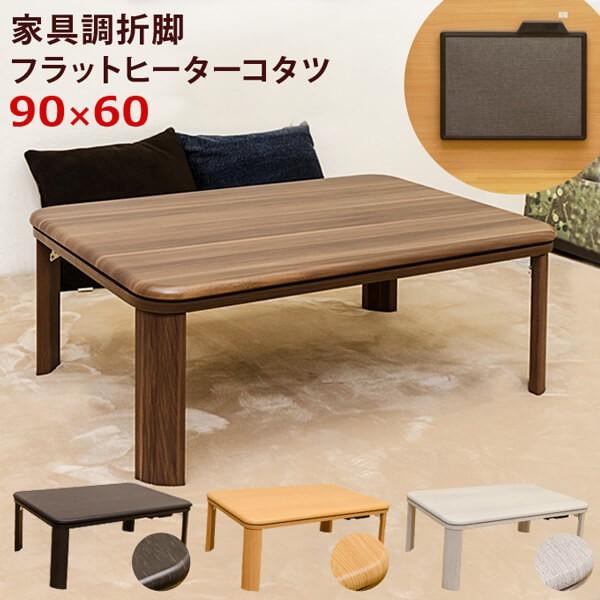家具調折脚フラットヒーターコタツ 90×60 長方...