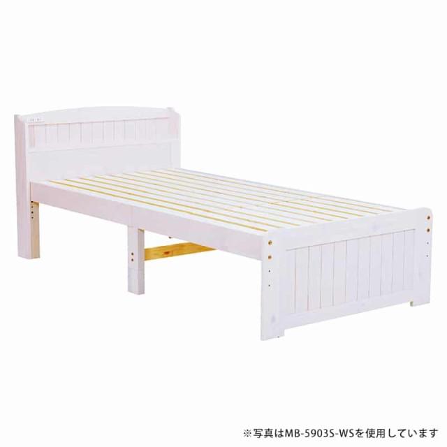 ベッド(ホワイトウォッシュ) MB-5903SSS-WS