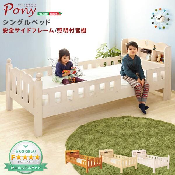 サイドフレーム付きシングルベッド【Pony-ポニー...