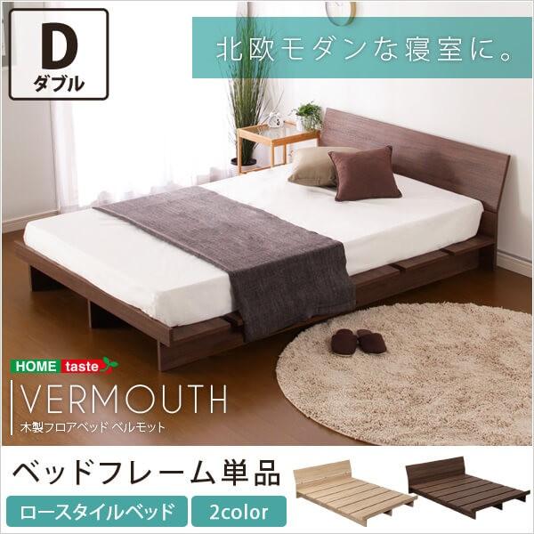 木製フロアベッド【ベルモット-VERMOUTH-(ダブル...