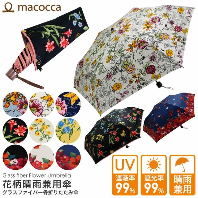 傘 日傘 晴雨兼用傘  遮光率・UV遮蔽率99.9% グラスファイバー骨 花柄 晴雨兼用 折畳み傘 軽量  送料無料