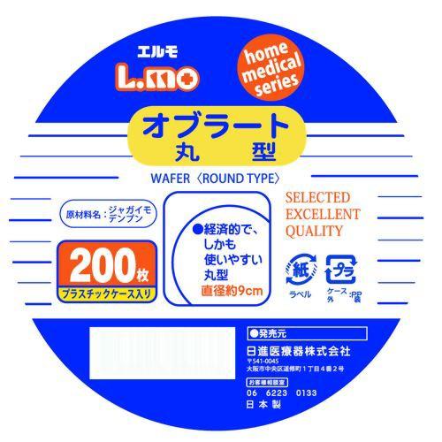 日進医療器(衛生用品) エルモ オブラート 丸型 20...