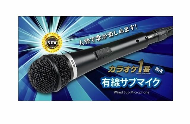 夢グループ カラオケ1番 有線サブマイク YK-1005 ...