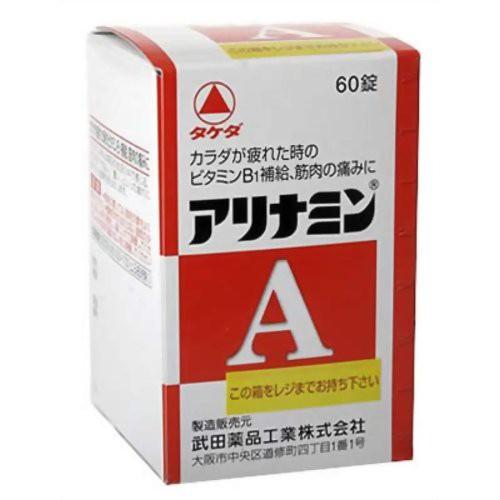 【第3類医薬品】武田薬品工業 アリナミンA 60錠 [...