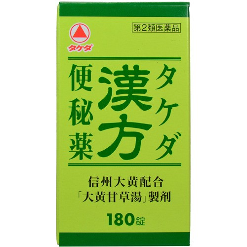 【第2類医薬品】武田薬品 タケダ漢方便秘薬 180錠...