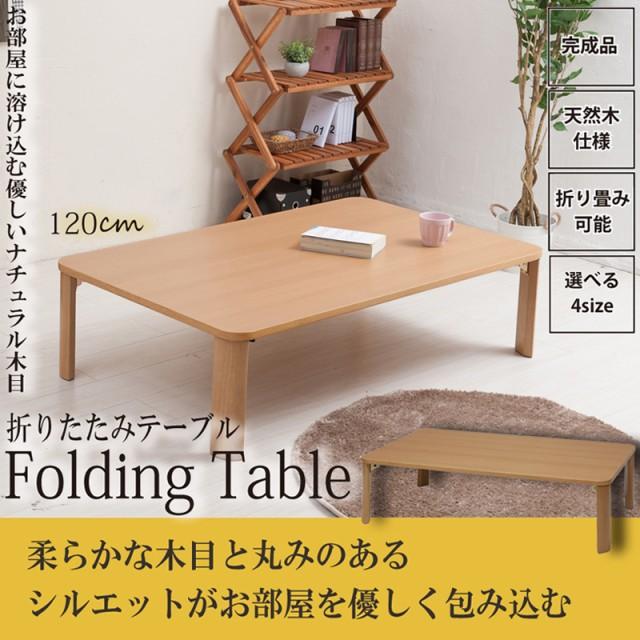 折りたたみテーブル幅120cm 机/デスク/座卓/木製/...
