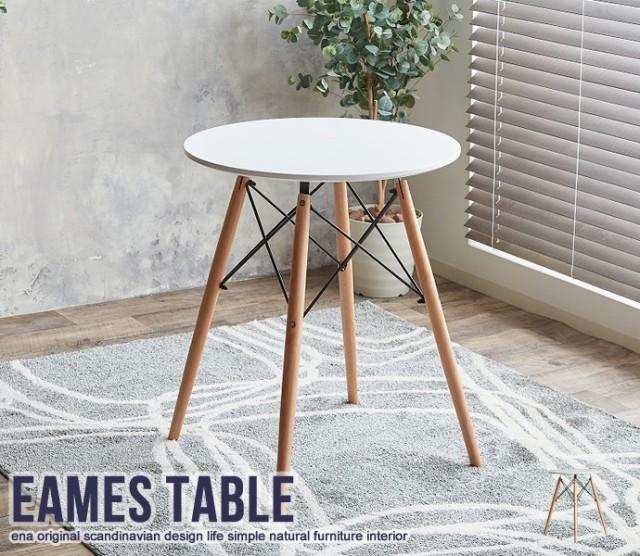 Eames TABLE 送料無料