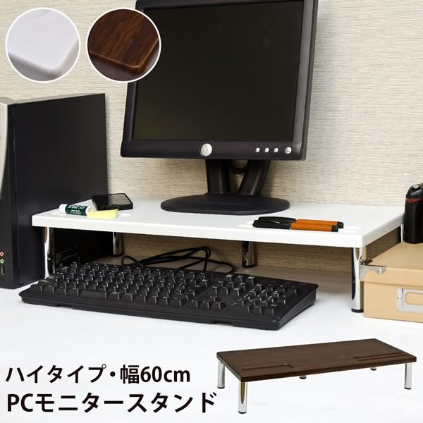 PCモニタースタンド ハイタイプ WAL/WH 送料無...