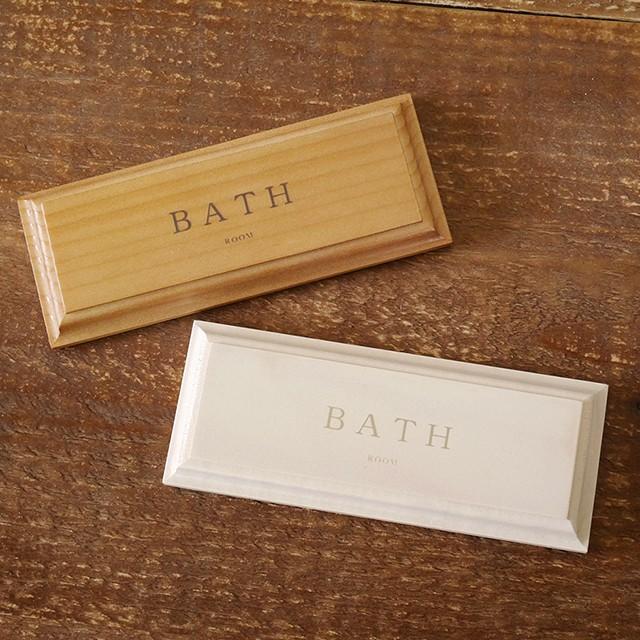 【BREA】バスルーム ドアプレート TOILET /サイン...