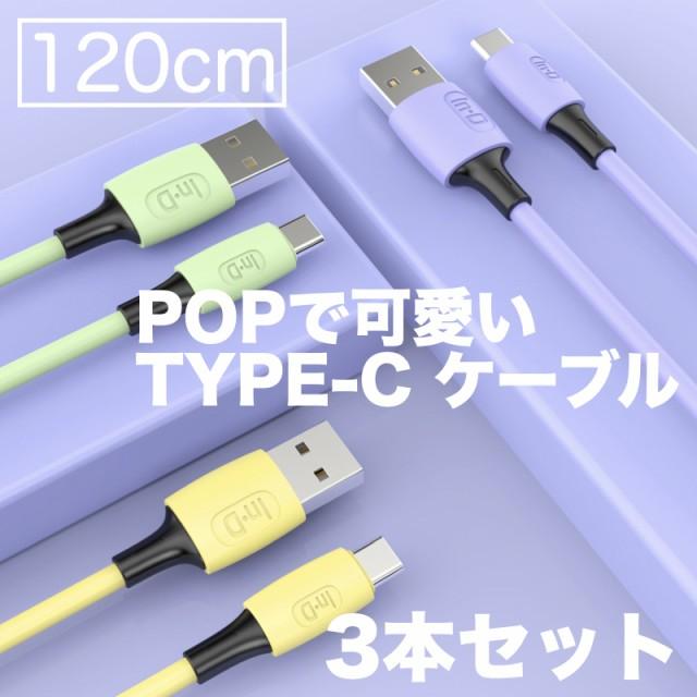 Type-C ケーブル 120cm 3本セット タイプC ケーブ...